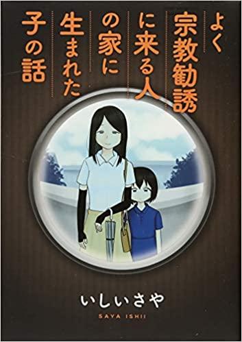 書籍よく宗教勧誘に来る人の家に生まれた子の話(いしい さや/講談社)」の表紙画像
