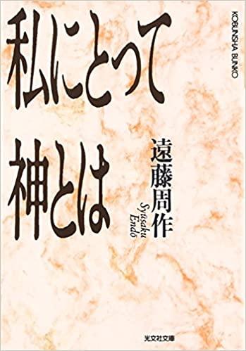 書籍私にとって神とは(遠藤 周作/光文社)」の表紙画像