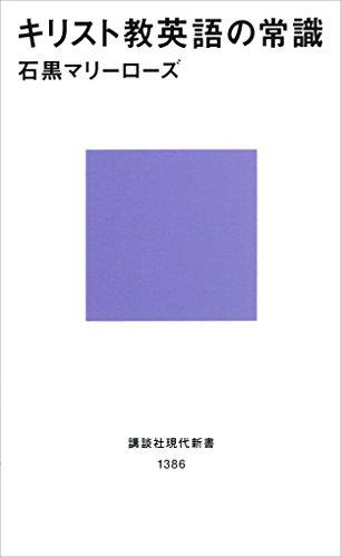 書籍キリスト教英語の常識(石黒マリーローズ/講談社)」の表紙画像