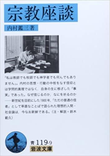 書籍宗教座談(内村 鑑三/岩波書店)」の表紙画像