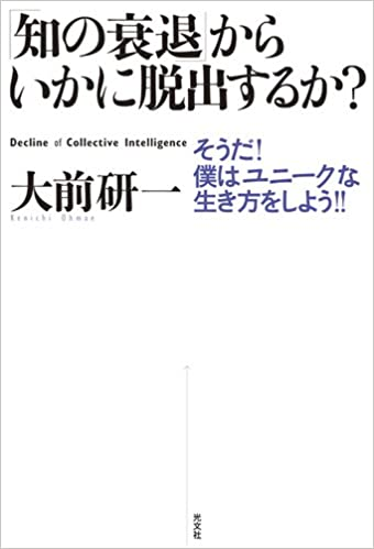 書籍「知の衰退」からいかに脱出するか?(大前研一/光文社 )」の表紙画像