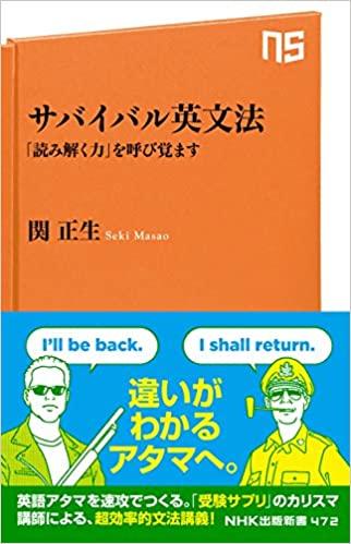 書籍サバイバル英文法 「読み解く力」を呼び覚ます(関 正生/NHK出版)」の表紙画像