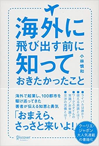 書籍海外に飛び出す前に知っておきたかったこと(小林 慎和/ディスカヴァー・トゥエンティワン)」の表紙画像