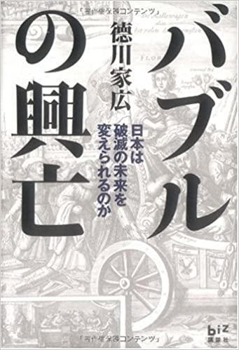 書籍バブルの興亡 日本は破滅の未来を変えられるのか(徳川 家広/講談社)」の表紙画像