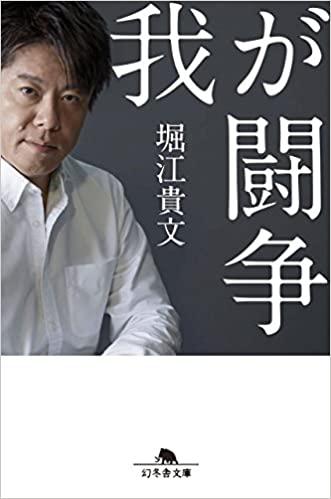 書籍我が闘争(堀江 貴文/(幻冬舎)」の表紙画像