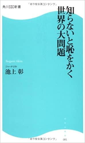 書籍知らないと恥をかく世界の大問題(池上 彰/角川SSコミュニケーションズ )」の表紙画像