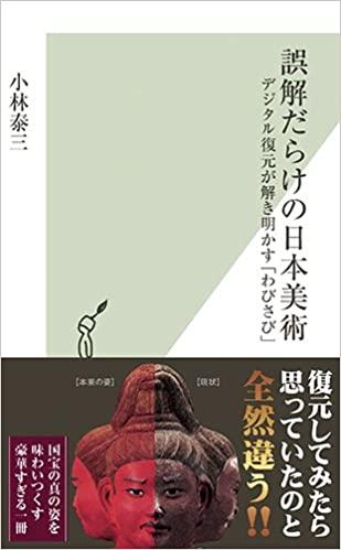 書籍誤解だらけの日本美術 デジタル復元が解き明かす「わびさび」(小林 泰三/光文社)」の表紙画像