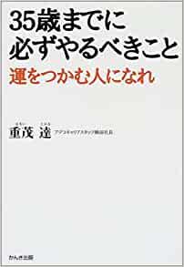 書籍35歳までに必ずやるべきこと(重茂 達/かんき出版)」の表紙画像