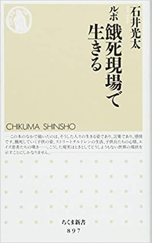 書籍ルポ 餓死現場で生きる(石井 光太/筑摩書房)」の表紙画像