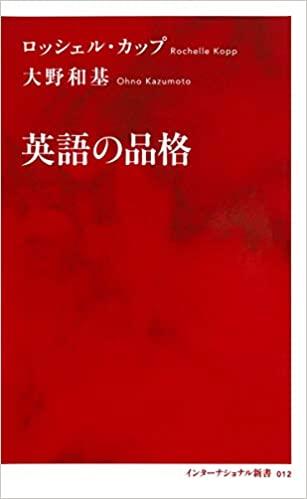 書籍英語の品格(ロッシェル・カップ  (著), 大野 和基 (著)/集英社インターナショナル)」の表紙画像