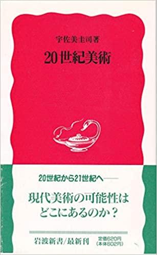 書籍20世紀美術( 宇佐美 圭司/岩波書店)」の表紙画像