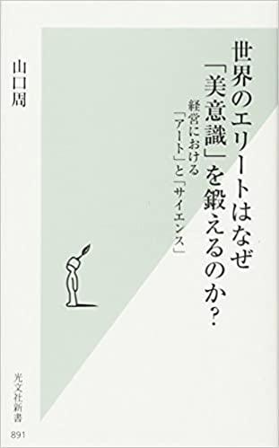 書籍世界のエリートはなぜ「美意識」を鍛えるのか? 経営における「アート」と「サイエンス」(山口 周/光文社)」の表紙画像