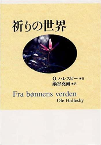 書籍祈りの世界(O. ハレスビー (著), Ole Hallesby (原著), 鍋谷 堯爾 (翻訳)/日本基督教団出版局)」の表紙画像