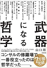 書籍武器になる哲学 人生を生き抜くための哲学・思想のキーコンセプト50(山口 周/KADOKAWA)」の表紙画像
