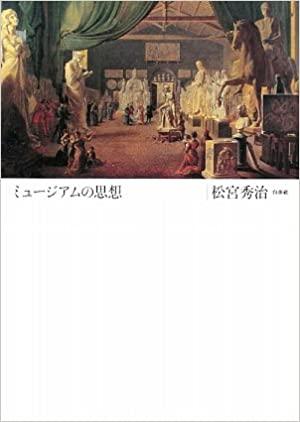 書籍新装版 ミュージアムの思想(松宮 秀治/白水社)」の表紙画像