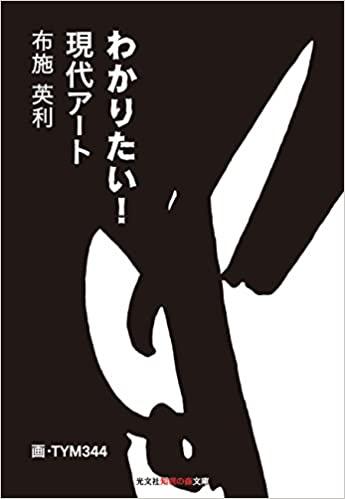 書籍わかりたい! 現代アート(布施 英利/光文社)」の表紙画像