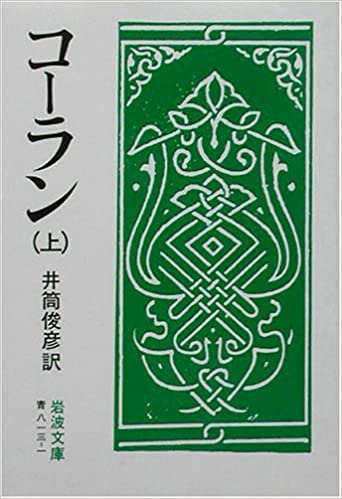 書籍コーラン 上・中・下(/岩波書店)」の表紙画像
