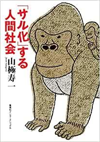 書籍「サル化」する人間社会(山極 寿一/集英社)」の表紙画像