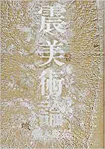 書籍震美術論(椹木野衣(著), 美術手帖編集部 (編集)/美術出版社)」の表紙画像
