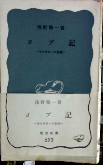 書籍ヨブ記―その今日への意義(浅野 順一/岩波書店)」の表紙画像
