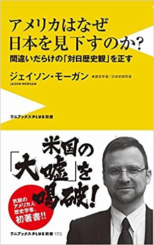 書籍アメリカはなぜ日本を見下すのか? – 間違いだらけの「対日歴史観」を正す(ジェイソン・モーガン/ワニブックス)」の表紙画像