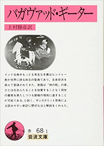 書籍バガヴァッド・ギーター(上村 勝彦 (翻訳)/岩波書店)」の表紙画像