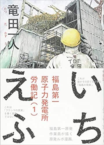 書籍いちえふ 福島第一原子力発電所労働記(1)~(3)(竜田 一人/講談社)」の表紙画像