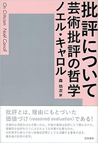 書籍批評について: 芸術批評の哲学(ノエル キャロル (著), Noel Carroll  (原著), 森 功次 (翻訳)/勁草書房)」の表紙画像
