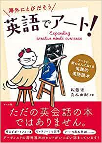 書籍英語でアート!(佐藤 実 (著), 宮本 由紀 (著)/マール社)」の表紙画像
