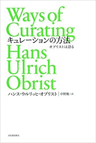 書籍キュレーションの方法(ハンス・ウルリッヒ・オブリスト/河出書房新社)」の表紙画像