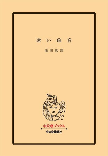 書籍遠い砲音 五郎治殿御始末(浅田次郎/中央公論新社)」の表紙画像