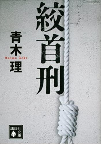 書籍絞首刑(青木 理/講談社)」の表紙画像