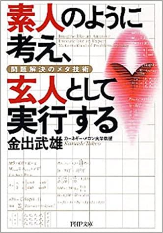 書籍素人のように考え、玄人として実行する―問題解決のメタ技術(金出 武雄/PHP研究所)」の表紙画像
