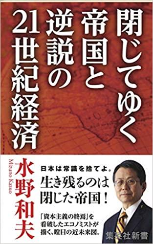 書籍閉じてゆく帝国と逆説の21世紀経済(水野 和夫/集英社)」の表紙画像