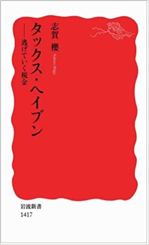 書籍タックス・ヘイブン――逃げていく税金(志賀 櫻/岩波書店)」の表紙画像