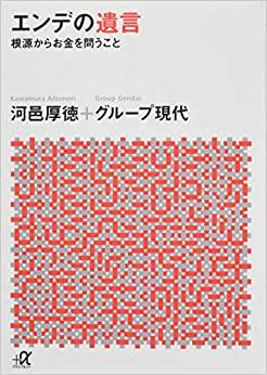 書籍エンデの遺言 ―根源からお金を問うこと(河邑 厚徳,グループ現代/講談社)」の表紙画像