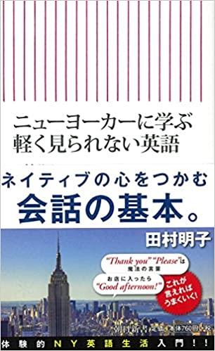 書籍ニューヨーカーに学ぶ 軽く見られない英語(田村明子/朝日新聞出版)」の表紙画像