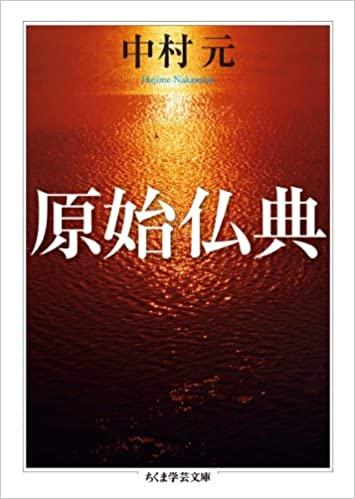 書籍原始仏典(中村 元/筑摩書房)」の表紙画像