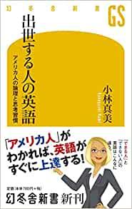 書籍出世する人の英語 アメリカ人の論理と思考習慣(小林 真美/幻冬舎)」の表紙画像
