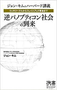 書籍ウィキリークスからフェイスブック革命まで 逆パノプティコン社会の到来(ジョン・キム/ディスカヴァー・トゥエンティワン)」の表紙画像