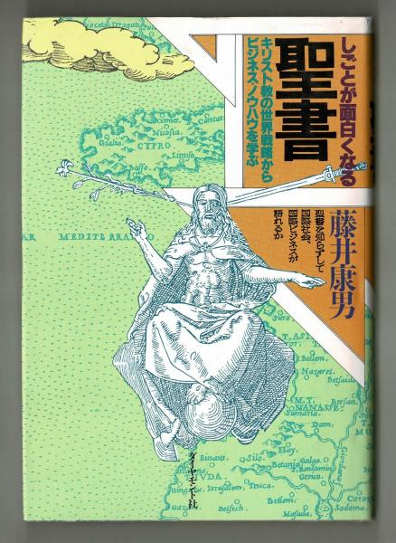 書籍しごとが面白くなる聖書―キリスト教の世界戦略からビジネス・ノウハウを学ぶ(藤井 康男/ダイヤモンド社)」の表紙画像