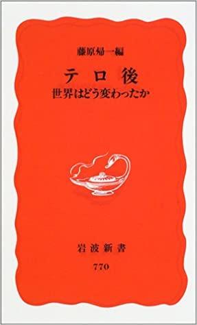 書籍テロ後―世界はどう変わったか(藤原 帰一  (編集)/岩波書店)」の表紙画像