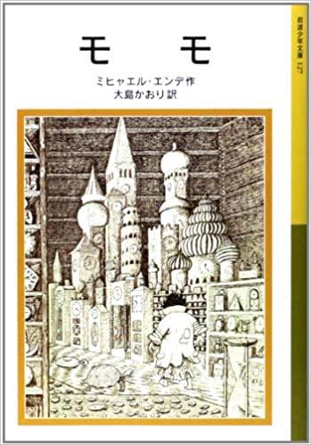 書籍モモ(ミヒャエル・エンデ/岩波書店)」の表紙画像