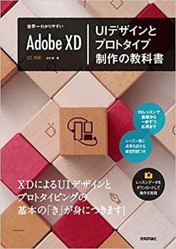 書籍世界一わかりやすいAdobe XD UIデザインとプロトタイプ制作の教科書(北村 崇/技術評論社)」の表紙画像
