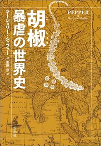 書籍胡椒 暴虐の世界史(マージョリー シェファー/白水社)」の表紙画像