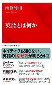 書籍英語とは何か(南條 竹則/集英社インターナショナル)」の表紙画像