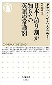 書籍日本人の9割が知らない英語の常識181(キャサリン・A・クラフト/筑摩書房)」の表紙画像