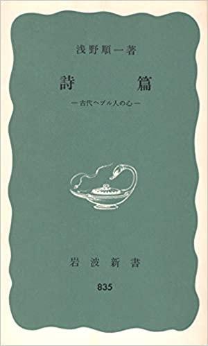 書籍詩篇―古代ヘブル人の心(浅野 順一/岩波書店)」の表紙画像