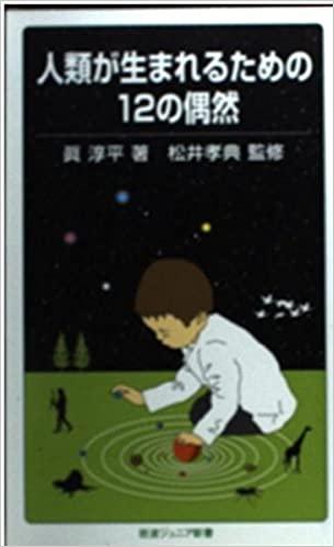書籍人類が生まれるための12の偶然(眞 淳平/岩波書店)」の表紙画像