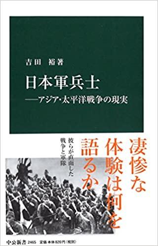 書籍日本軍兵士―アジア・太平洋戦争の現実(吉田 裕/中央公論新社)」の表紙画像
